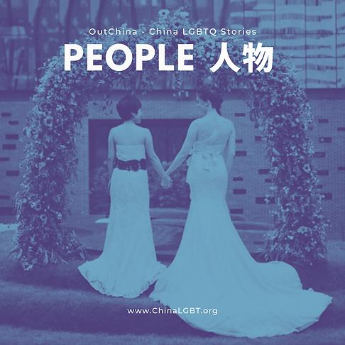 people 人物 Chinese LGBTQ
