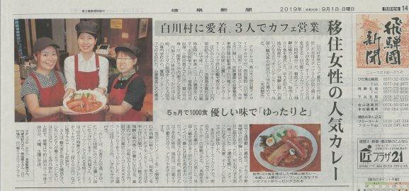 岐阜新聞掲載.jpgs