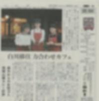 中日新聞掲載.jpg