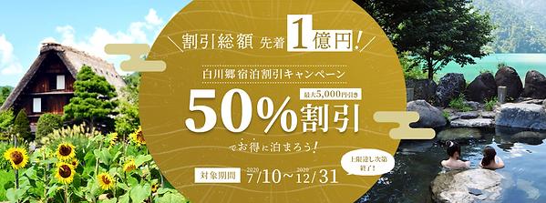 白川郷宿泊割引キャンペーン.png