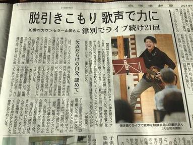 山田賢明さん新聞.jpg