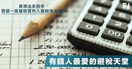 有錢人最愛的避稅天堂COVER.jpg