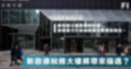 新啟德稅務大樓將帶來機遇?COVER.jpg