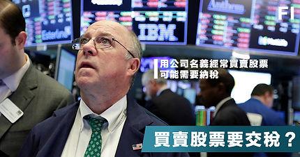 買賣股票要交稅COVER.jpg