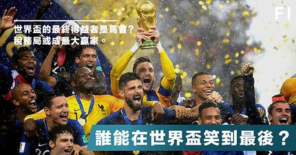 誰能在世界盃笑到最後?COVER.jpg