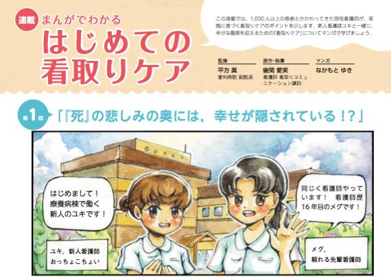 漫画1回目2−1_edited.png