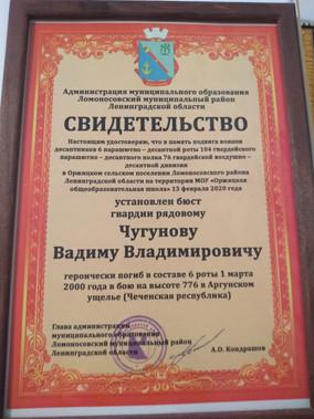 Открытие бюста Вадиму Чугунову