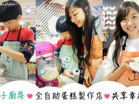 【Home焙小日子】全自助蛋糕製作店:共享幸福