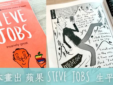 繪本畫出 蘋果教主 Steve Jobs 生平