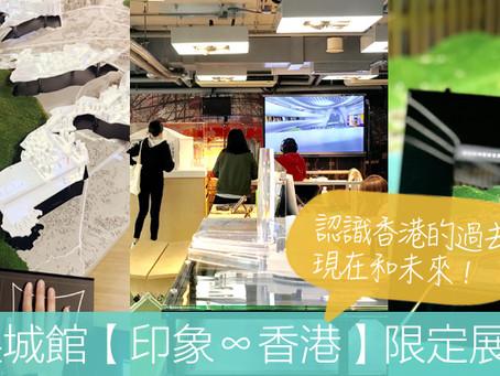 展城館【印象∞香港】限定展覽