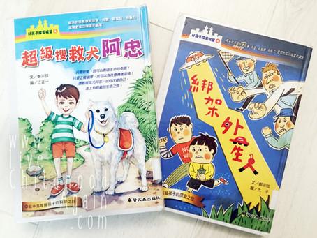 童書推介《好孩子探索城堡》系列