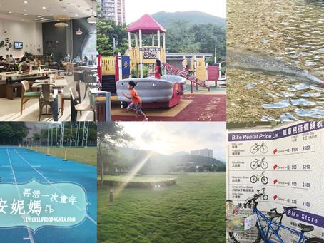 香港單車館公園一天遊