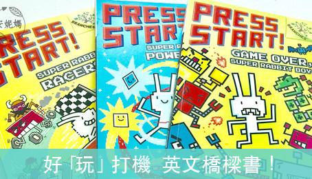 童書推介 好玩打機 英文繪本《PRESS START》