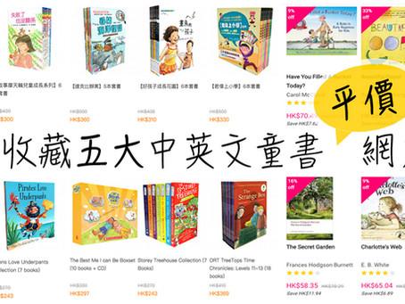 五大中英文童書「平價」網店