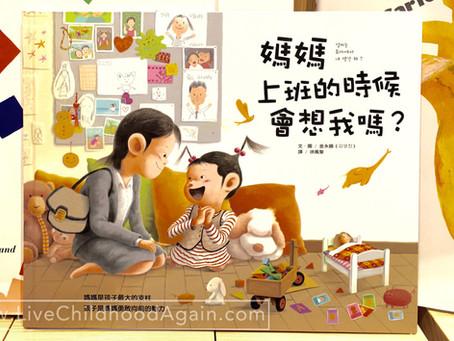 親子共讀《媽媽上班的時候會想我嗎?》