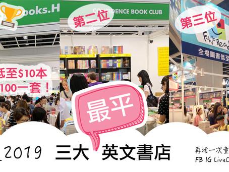 書展2019 三大最平英文書店