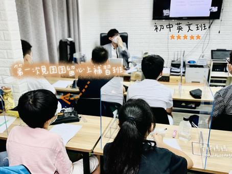 體驗英文補習班-進研教育