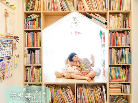 給孩子一個私人閱讀空間