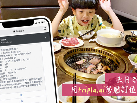 唔識日文,點樣預訂係日本既餐廳好?用tripla免費訂位教學