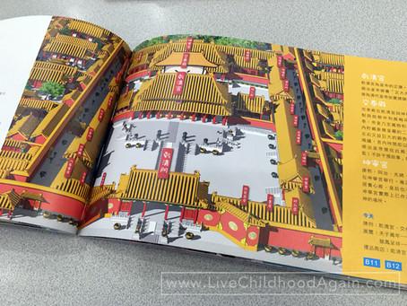 講解北京故宮的有趣童書