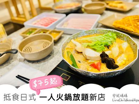 抵食日式一人火鍋放題