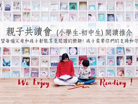 【親子共讀會】網上群組成立了