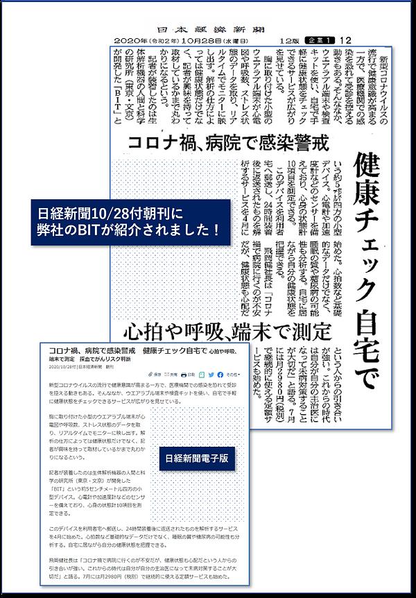 日経新聞朝刊掲載記事.png