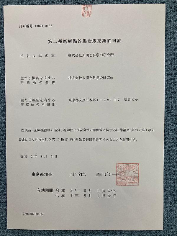第二種医療機器製造販売許可証.jpg