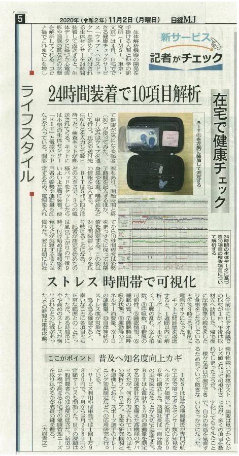 日経MJ 2020年11月2日掲載.png
