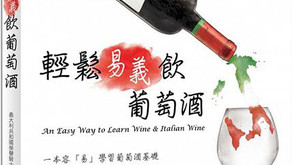 輕鬆易義飲葡萄酒 (Un modo facile per conoscere il vino ed il vino italiano)