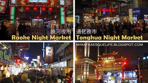 I mercati notturni di Taipei