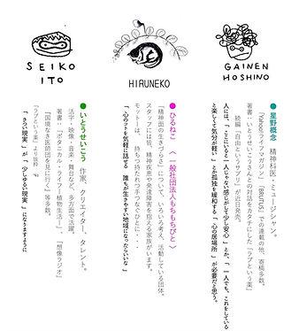 3月21日イベントチラシ-3.jpg