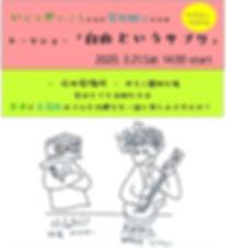 3月21日イベントチラシ-2.jpg