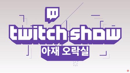 TwitchShow   2016