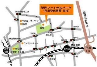 所沢フットサルパーク地図.jpg
