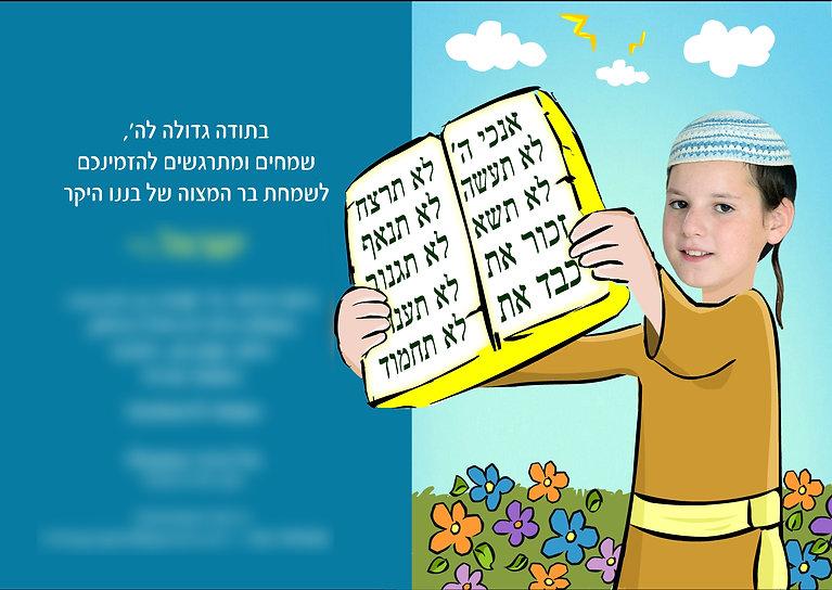 ישראל הזמנה לבר מצוה מטושטש לאתר.jpg