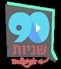 סטודיו 90 שניות אנימציה: שיווק תדמית הסברה