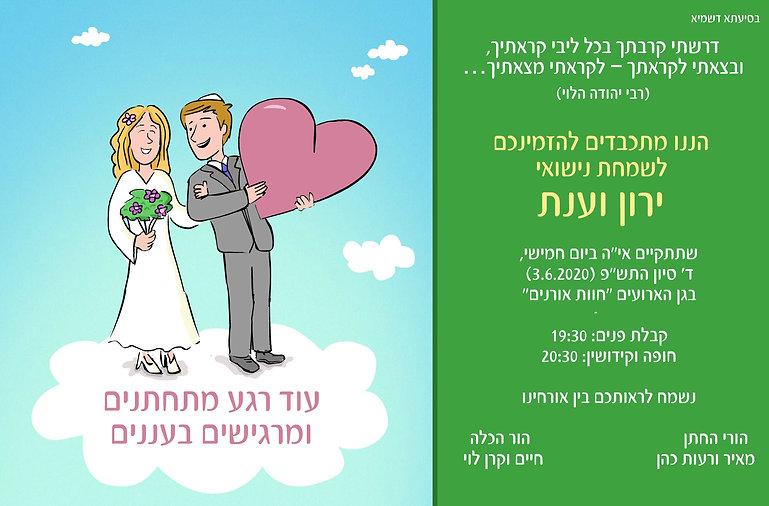 הזמנה לחתונה.jpg