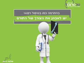 חמצן לחולה מול חמצן לעמותה מהו השלב המכריע בכל טיפול רפואי?