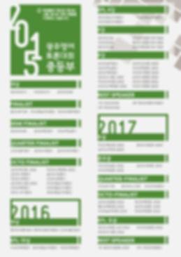 업체-광주-중등부-2016,7.jpg