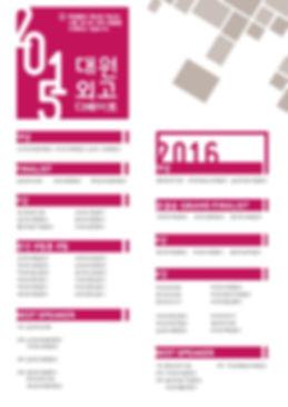 업체-대원외고-디베이트-2015,2016.jpg