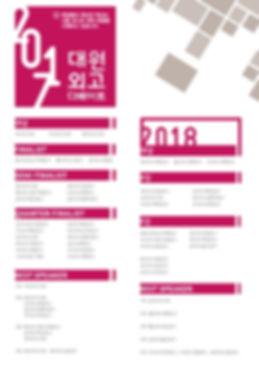 업체-대원외고-디베이트-2017,2018.jpg
