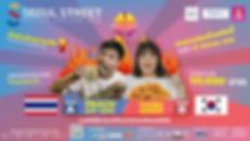 Mokbang SSFTH Promote Update-01.png