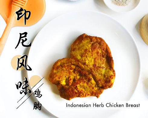 印尼鸡胸.jpg