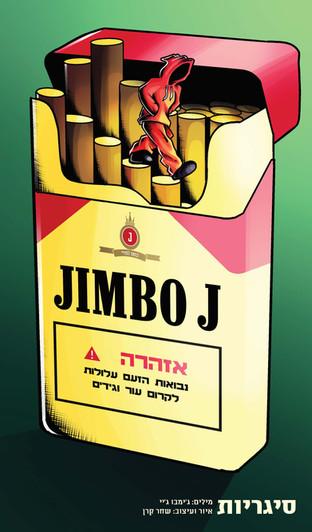 סיגריות פריסה_Page_01.jpg