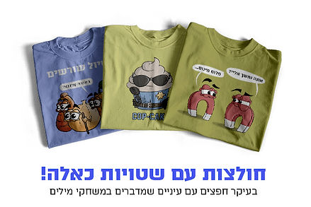 חולצות עם שטויות כאלה2.jpg