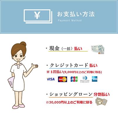 お支払方法_チラシ1.png