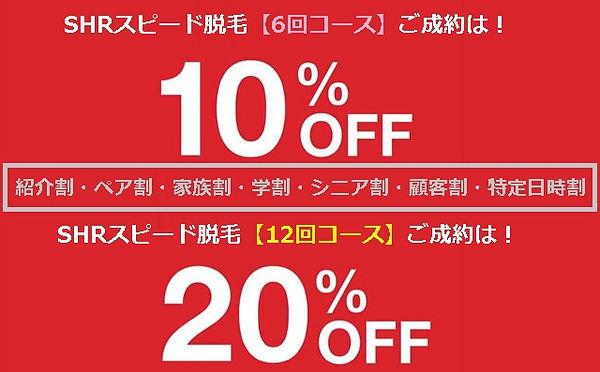 10・20%OFF_1.jpg