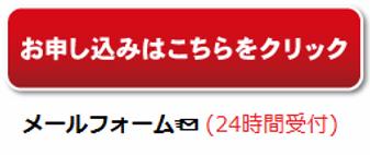 メールフォーム.webp