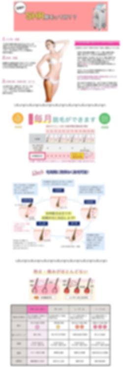 HP(脱毛用0000).jpg